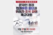 한국당, 21일 광화문에서 장외집회…'조국 파면' 촉구