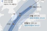 """태풍 타파 오키나와 강타 후 일본열도로 북상…""""규슈에 폭우"""""""
