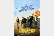 영화 '나쁜 녀석들' 10일 연속 1위, 366만 관객 돌파