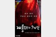 '다이빙벨' 이상호 감독, '대통령의 7시간'으로 부국제 공식 초청