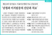 [알립니다]제310회 동아일보-서울아산병원 무료 건강강좌