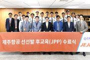제주항공 자체양성 조종사 1기 수료…'선선발 후교육 과정' 통해 12명 배출
