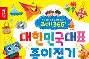 [신간] 조이! 365+ 대한민국 대표 종이접기