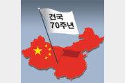 中 건국 70주년[횡설수설/송평인]