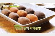 JTBC 알짜왕 등장 '원스 커피콩빵',  디저트 노마드족 취향저격