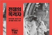 [책의 향기]한국전쟁 취재한 女종군기자의 일생