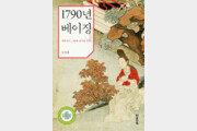 [책의 향기]박제가가 그린 明나라 장수 그림의 비밀