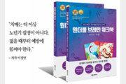 선준브레인센터, 조형력·기억력 워크북 발간