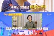 """'사장님귀' 원희룡 지사 아내 """"남편, 공부 머리만 발달한 듯"""""""