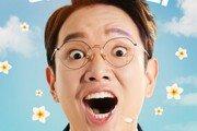 장성규, MBC 라디오 '굿모닝 FM' 첫 진행