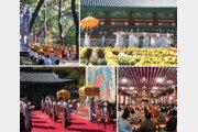 '양산 통도사' 산문 열린 지 1374년… 佛心모아 축제 열다