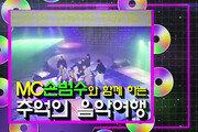 [연예뉴스 HOT③] 돌아온 '가요톱10' 유튜브서 재현