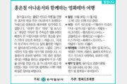 [알립니다]홍은철 아나운서와 함께하는 영화테마 여행