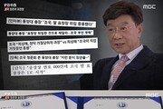 'PD수첩', 조국 장관 관련 표창장 의혹 보도 시청률 껑충…5.6% 기록