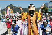 국학원, 전국에서 개천절 경축 개천문화 축제 개최