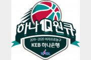 WKBL 10일 새 시즌 타이틀스폰서 조인식 및 미디어데이 개최