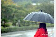 [날씨]5일 전국 곳곳 빗방울…모레 밤부터 기온 뚝