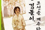 [어린이 책]조선의 평범한 농민들, 관리의 수탈에 맞서다