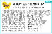 [알립니다]새 희망의 일자리를 찾아보세요…  '2019 리스타트 잡페어' 16, 17일 서울 광화문광장서 열려