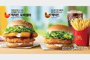 맥도날드, 더 푸짐한 '맥치킨·치킨 치즈 머핀' 정식 판매