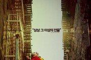 영화 '조커', 6일 연속 적수 없는 1위 행진…236만 돌파