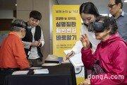 한국의료지원재단, '황반변성 바로알기' 캠페인 진행