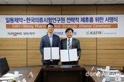 일동제약, 한국의류시험연구원과 보건용 마스크 분야 업무협약
