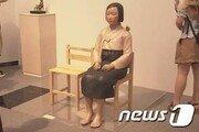 """日 극우 압박에도 다시 돌아온 '소녀상'…일본인도 """"슬프고 아팠다"""""""
