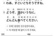 [시사일본어학원]진수성찬이네요.