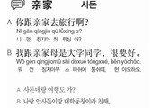 [시사중국어학원]사돈