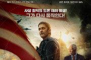 사상 최악의 드론 테러…영화 '엔젤 해즈 폴른' 11월13일 개봉
