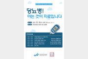 중앙대병원, 10월 16일 '당뇨병 건강강좌' 개최