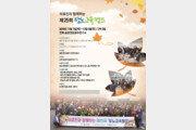한국당뇨협회, 11월 7~9일 제25회 당뇨교육캠프 개최