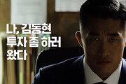 우리은행, 김동현 선수 출연한 SNS 영상 화제