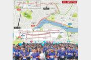 '1만 달림이들의 축제' 서울달리기대회, 교통 통제는 어떻게?