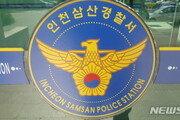 '건당 100원'…주차된 차량에 적힌 전화번호 촬영 수집한 20대 체포
