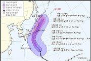 태풍 '하기비스', 토요일 도쿄 강타…강풍 반경 500㎞
