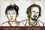 페터 한트케-올가 토카르추크, 올해·작년 노벨문학상 동시수상