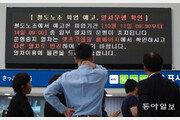 철도노조 11일부터 파업… KTX 30%-일반열차 40% 감축운행