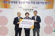 [에듀윌] 지역사회의 꿈 실현 위해 임직원들이 함께 참여하는 '나눔펀드'