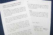 경기지역 불교계, '이재명 선처 탄원서' 대법원 제출