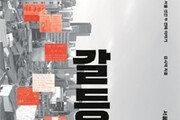 [책의 향기]현재 서울의 모습은 배제와 추방의 결과
