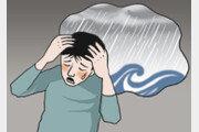 [날씨 이야기]천재지변과 패닉 현상