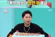 """장성규 """"유튜브 채널 수익 한달 20억, 회당 출연료 100만원"""""""