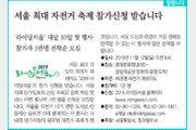 [알립니다]서울 최대 자전거 축제 참가신청 받습니다