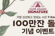 파리바게뜨 커피 '카페 아다지오 시그니처', 100만 잔 판매 돌파