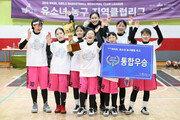 WKBL, 유소녀 농구 육성 사업 전면 확대
