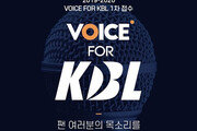 KBL, 'VOICE FOR KBL' 새 시즌 1차 오픈