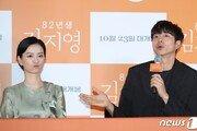 """'82년생 김지영' 공유 """"정유미와 신혼신 보기 힘들어"""" 웃음"""