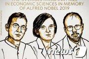 노벨 경제학상, 빈곤퇴치에 힘쓴 3명 공동수상…역대 두 번째 여성 수상자 탄생